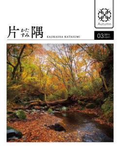 katasumi03